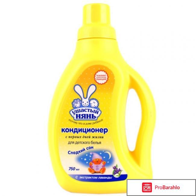 Кондиционер для детского белья ушастый нянь с экстрактом алоэ-вера 750 мл