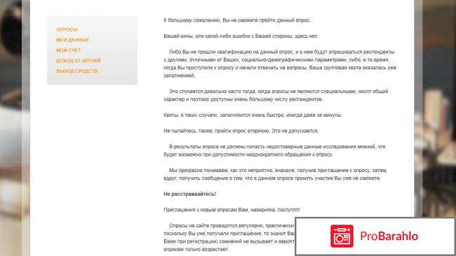 Сайт платного опроса  - platnijopros.ru отрицательные отзывы