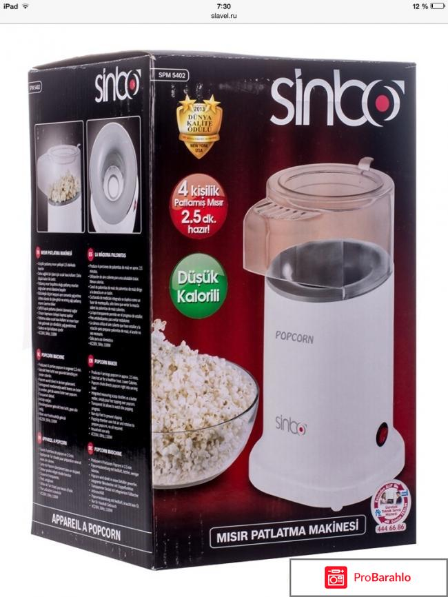 Попкорница Sinbo SPM-5402