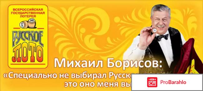Русское лото правда или развод отзывы отрицательные отзывы