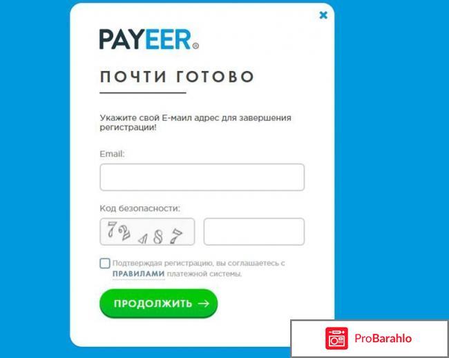 Обзор платёжной системы Payeer!