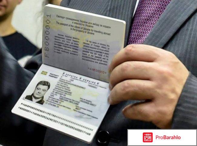 Биометрический паспорт обман