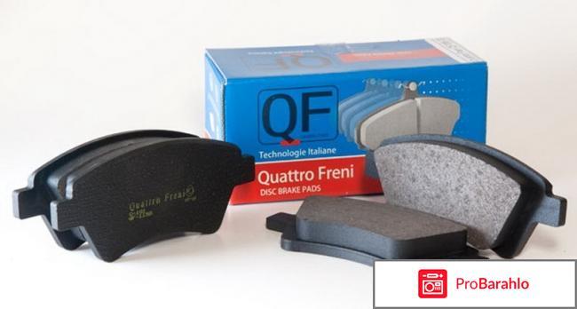 Quattro freni о запчастях отрицательные отзывы