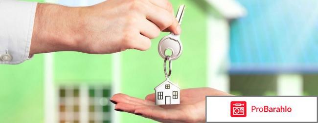 В каком банке лучше брать ипотеку отзывы отрицательные отзывы