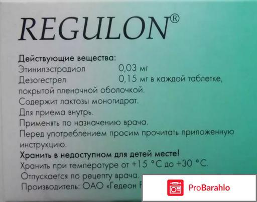 Регулон отзывы врачей гинекологов отрицательные отзывы