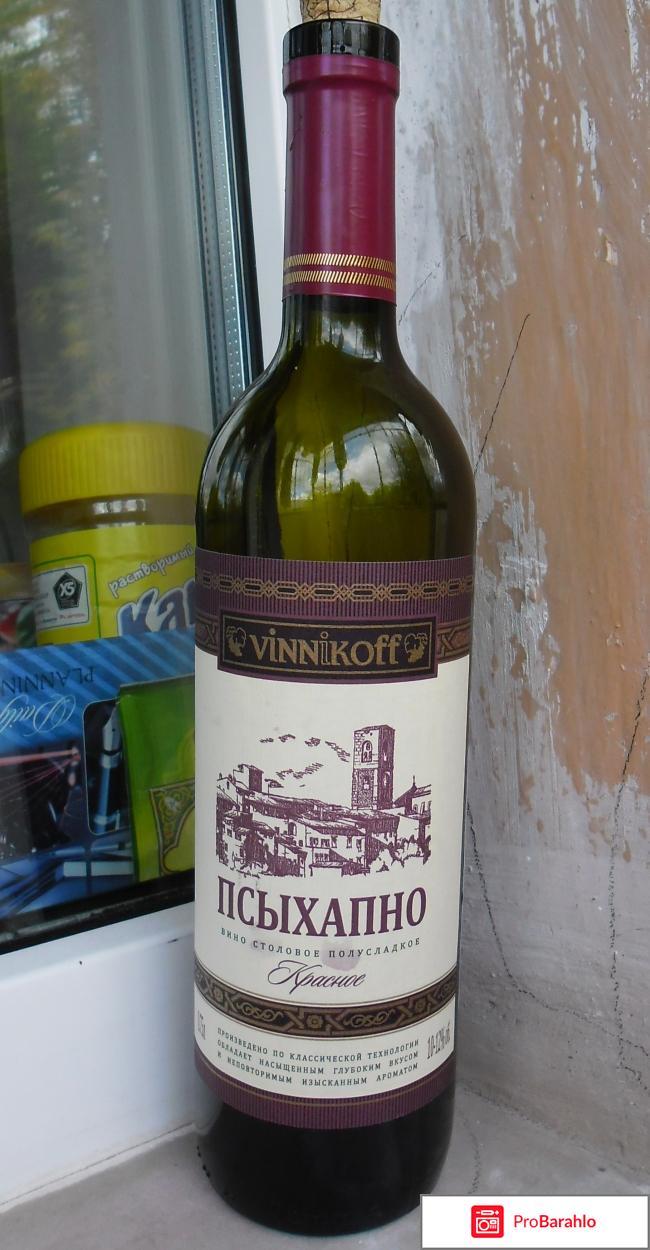 Красное полусладкое вино Vinnikoff