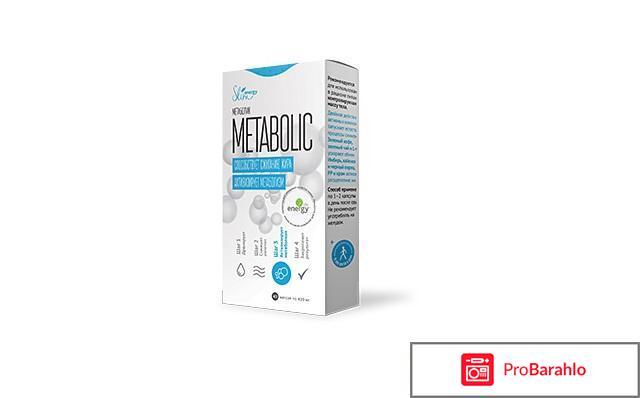 Metabolic отзывы реальные