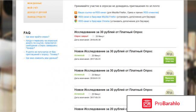 Сайт платного опроса  - platnijopros.ru обман