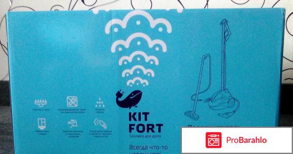 Парогенератор KITFORT КТ-909