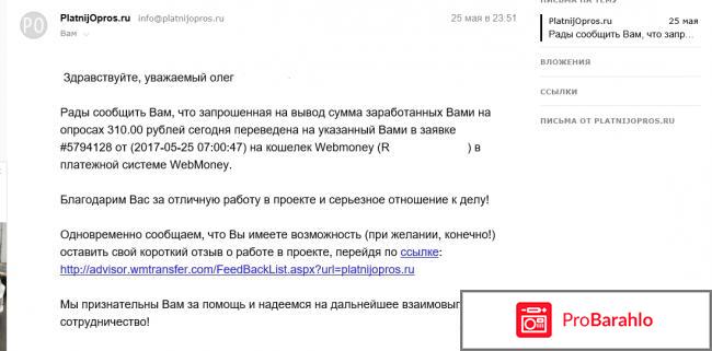 Сайт платного опроса  - platnijopros.ru фото