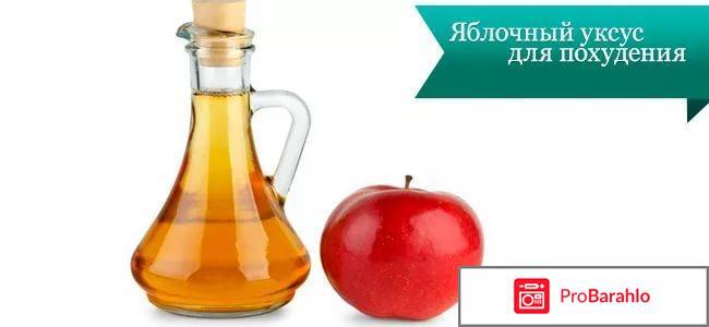 Клизма с яблочным уксусом обман