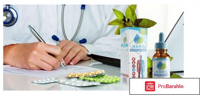 Anti toxin nano отзывы обман