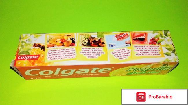 Зубная паста Colgate Propolis Свежая мята отрицательные отзывы