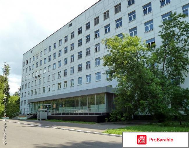 Отзывы 71 больница москва отрицательные отзывы