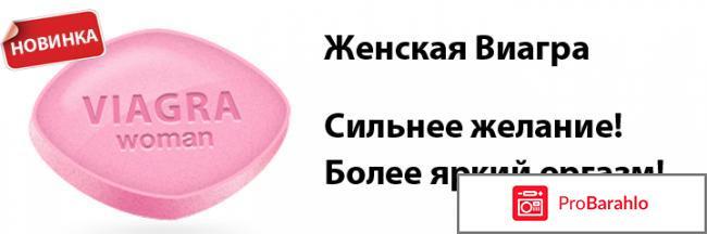 Женская виагра инструкция по применению цена отрицательные отзывы