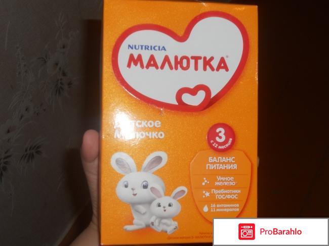 Детская молочная смесь Малютка реальные отзывы