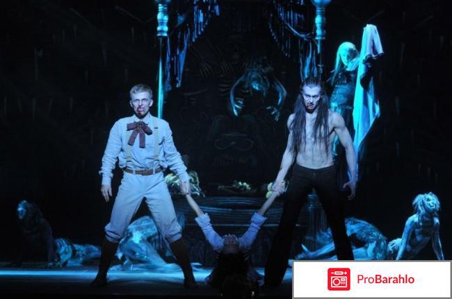 Бал вампиров мюзикл в москве