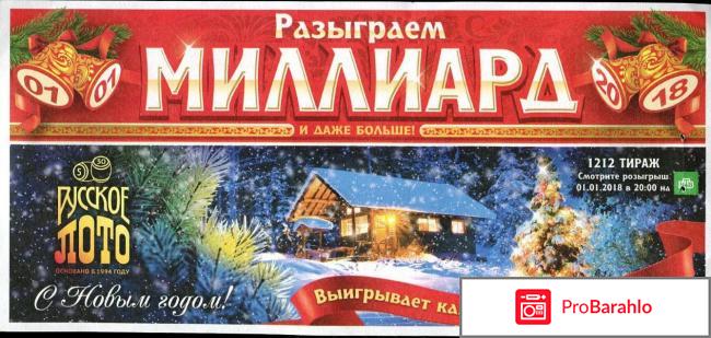 Русское лото отзывы реальных людей победителей 2018 отрицательные отзывы