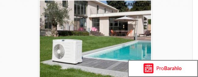 Тепловой насос для бассейна отзывы реальных владельцев отрицательные отзывы