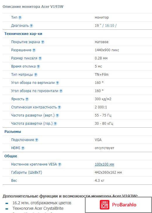 Монитор Acer V193W характеристики
