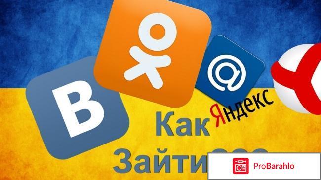 Аферы в Одноклассниках и Вконтакте отрицательные отзывы