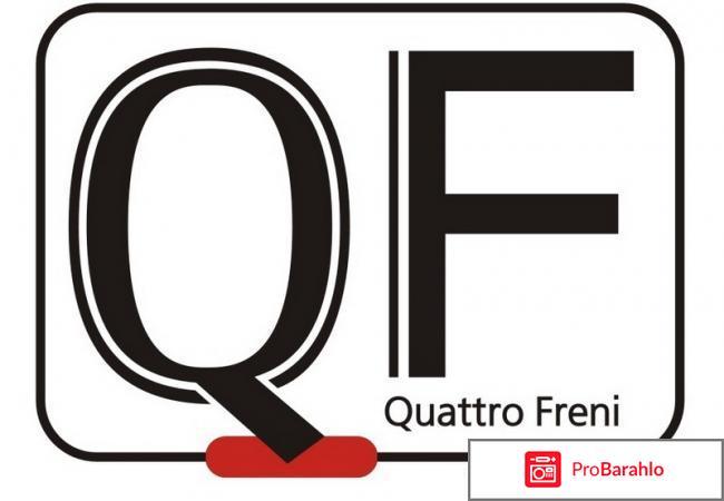Quattro freni отзывы обман