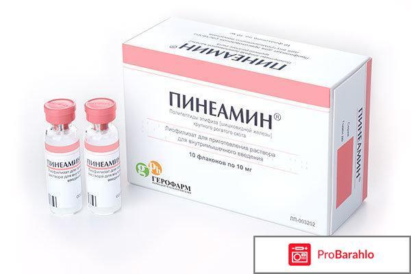 Пинеамин отзывы врачей
