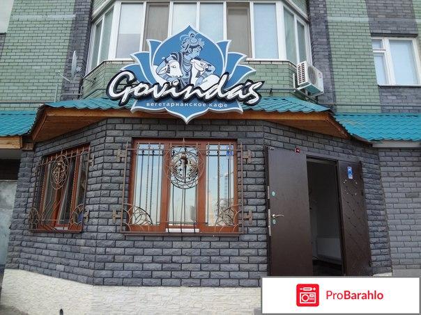 Вегетарианское кафе Gavindas