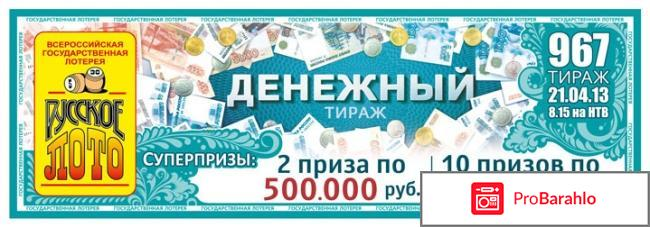 Русское лото выигрыши обман