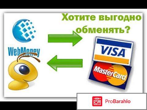 Можно ли перевести деньги с Webmoney на банковскую карту?