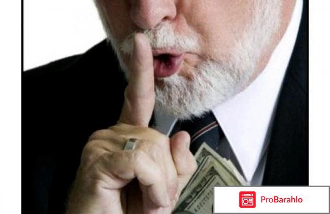 Промэкономгрупп отрицательные отзывы отрицательные отзывы
