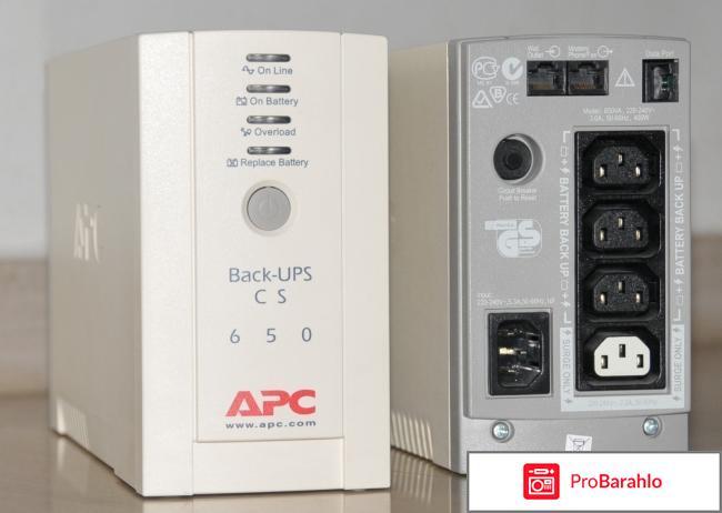 Apc back ups cs 650