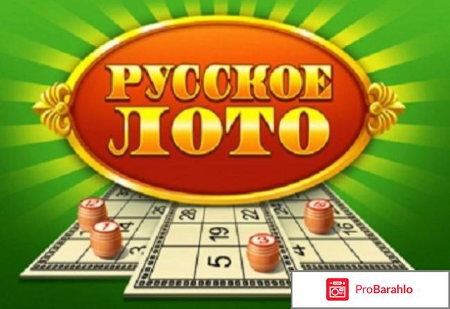 Русское лото выигрыши