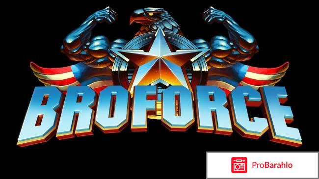 Broforce обман