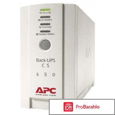 Back ups cs 650 apc