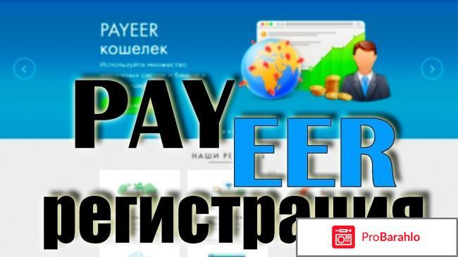 Обзор платёжной системы Payeer! отрицательные отзывы