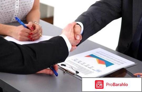 Инвест-Кредит отрицательные отзывы