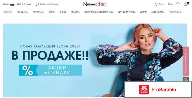 Newchic отзывы о магазине