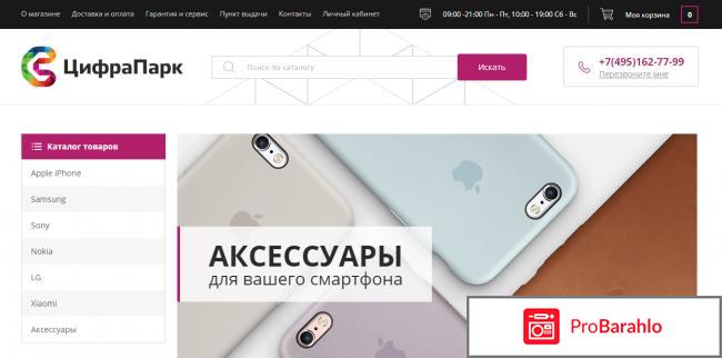 Отзывы О Цифропарк Интернет Магазин Москва