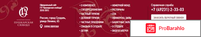 Пушкарская слобода официальный сайт