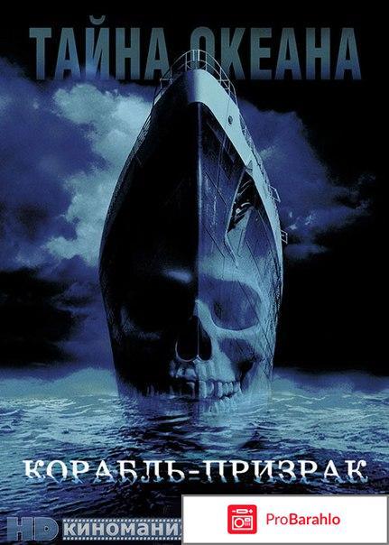 Корабль-призрак отрицательные отзывы