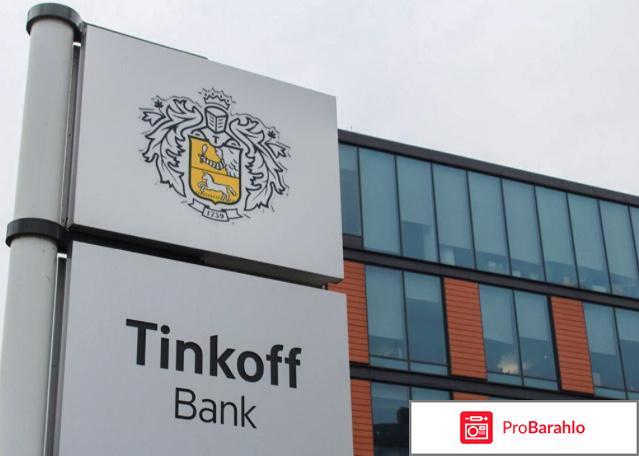 Работа тинькофф банк отзывы сотрудников