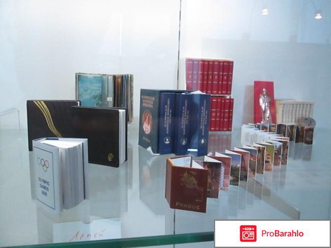 Музей книги отзывы владельцев