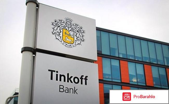 Кредит в тинькофф банке отзывы реальных людей обман