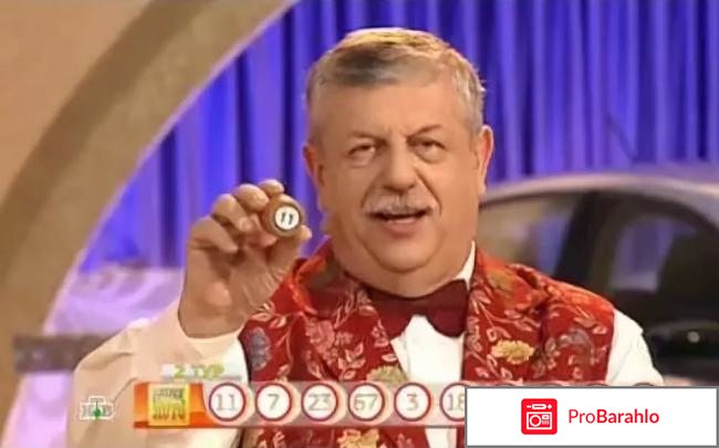Реально ли выиграть в русское лото отзывы 2017