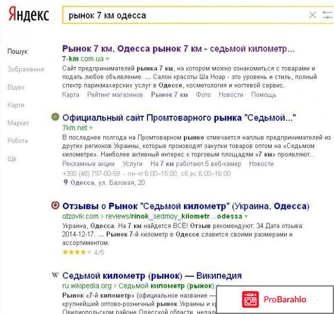 Рынок Седьмой километр (Украина, Одесса) отрицательные отзывы