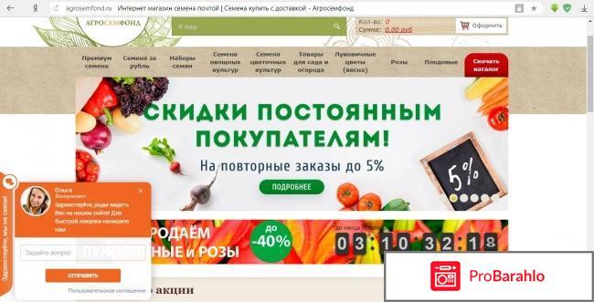 Агросемфонд интернет магазин отзывы