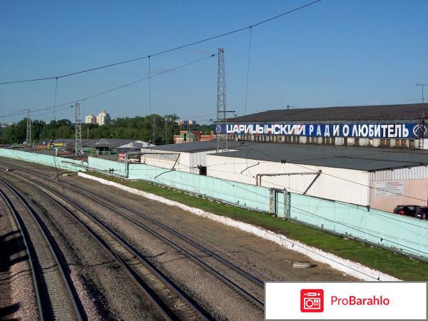 Царицынский радиорынок (Москва) отрицательные отзывы