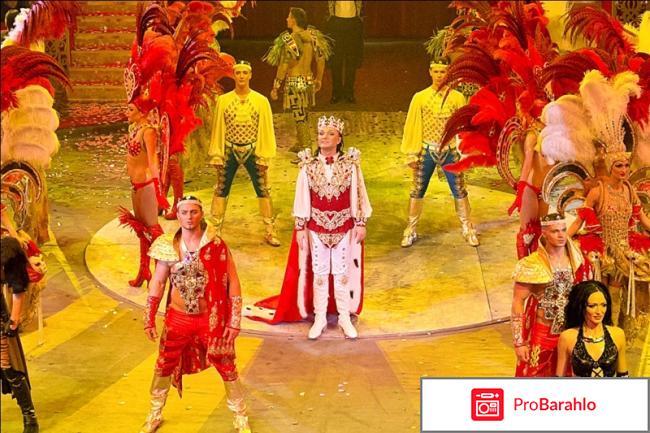Цирк на цветном бульваре официальный сайт