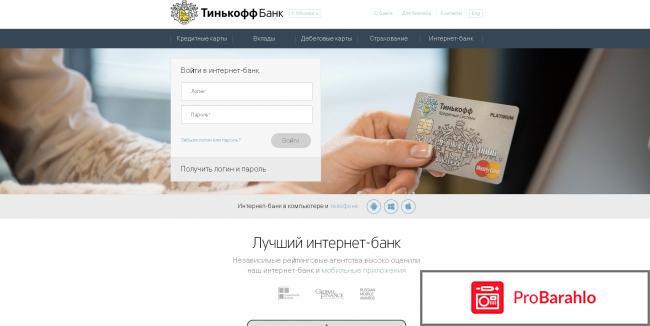 Интернет банк ткс